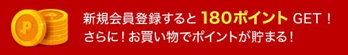 ファスティングショップ 新規入会